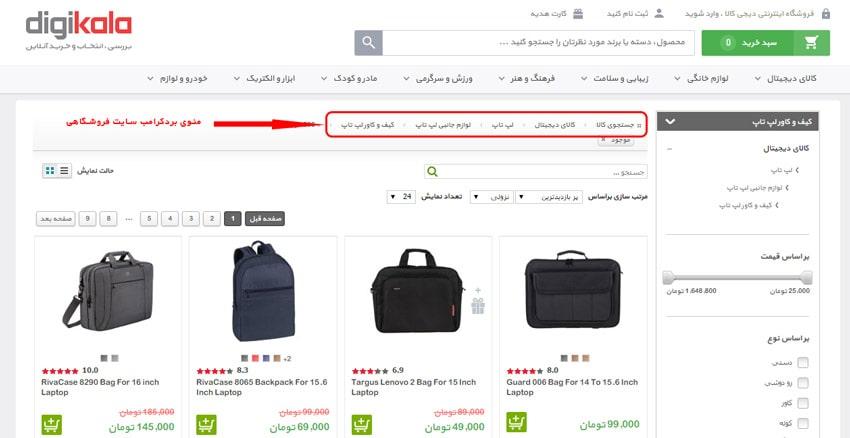 نمونه منوی بردکرامب در طراحی سایت فروشگاه اینترنتی